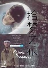 拾梦之旅(影视)