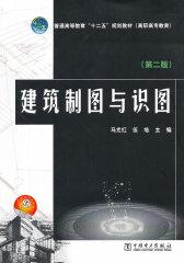 建筑制图与识图(第二版)(仅适用PC阅读)