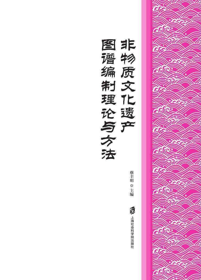 非物质文化遗产图谱编制理论与方法