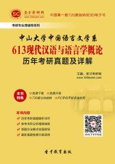 [3D电子书]圣才学习网·中山大学中国语言文学系613现代汉语与语言学概论历年考研真题及详解(仅适用PC阅读)