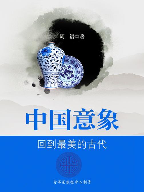 中国意象:回到最美的古代
