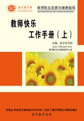 [3D电子书]圣才学习网·教师职业发展与健康指导:教师快乐工作手册(上)(仅适用PC阅读)