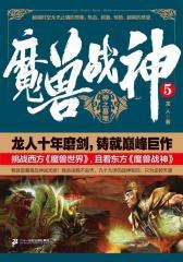 魔兽战神.5