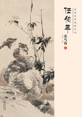 经典绘画临摹范本·任伯年花鸟篇2