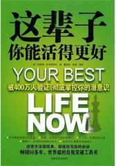 这辈子你能活得更好:被400万人验证、彻底掌控你的潜意识(试读本)