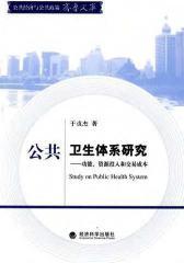 公共卫生体系研究——功能、资源投入和交易成本