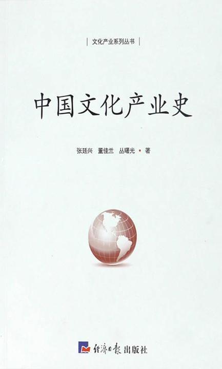 中国文化产业史