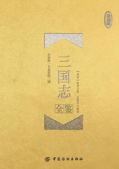 三国志全鉴(珍藏版)