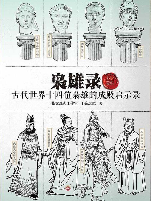 枭雄录:古代世界十四位枭雄的成败启示录