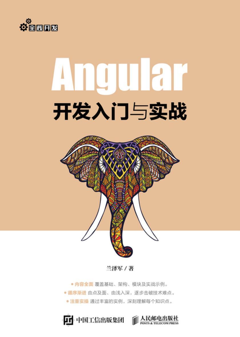Angular开发入门与实战