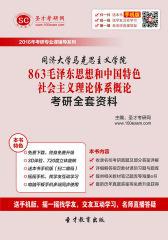 2016年同济大学马克思主义学院863*思想和中国特色社会主义理论体系概论考研全套资料(仅适用PC阅读)