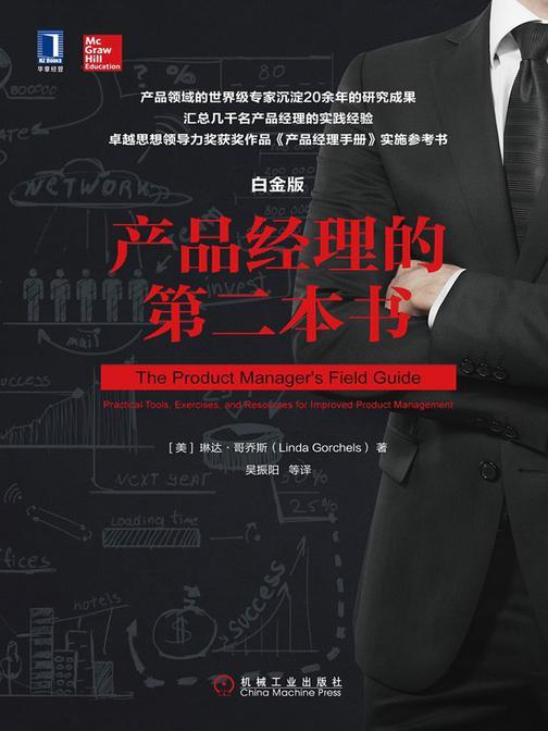 产品经理的第二本书(白金版)