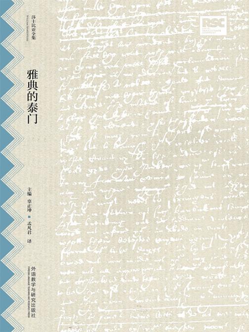 雅典的泰门(莎士比亚全集·中文重译本)
