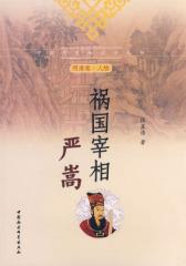 祸国宰相严嵩(中国历史知识小丛书)(试读本)