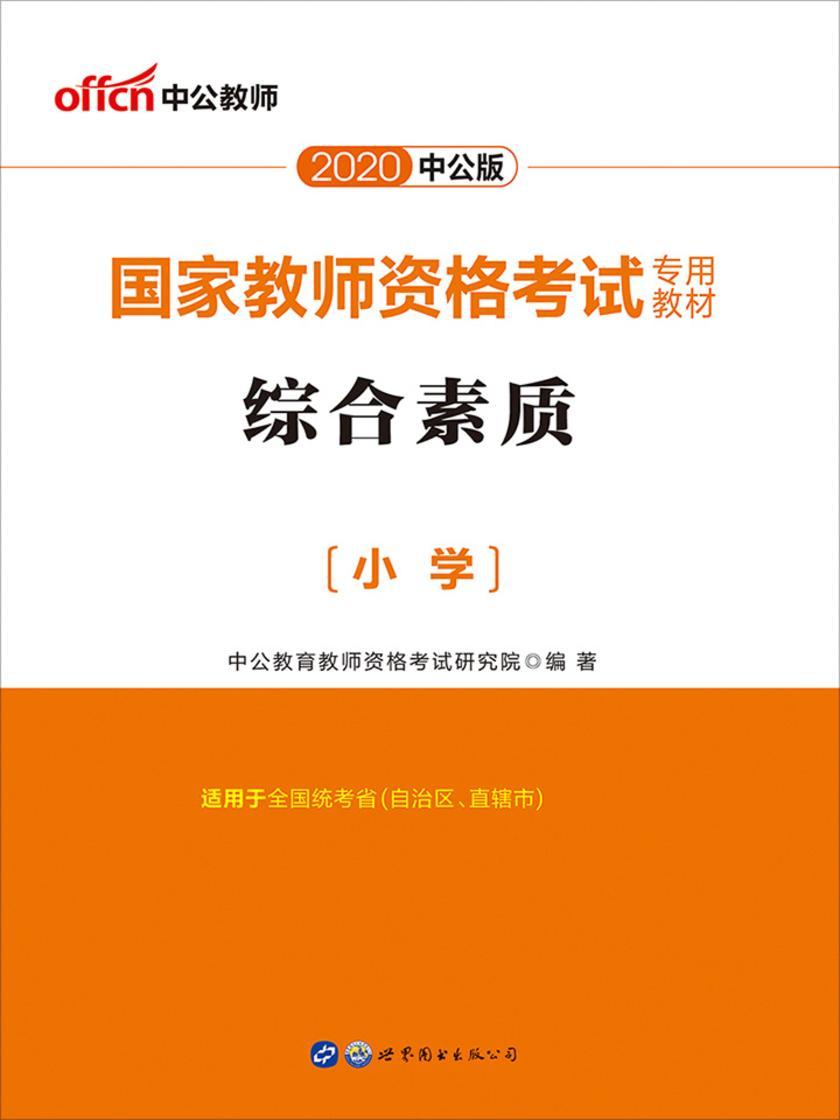 中公版·2020国家教师资格考试专用教材:综合素质小学