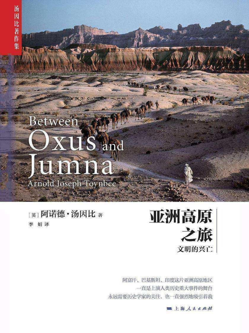 亚洲高原之旅:文明的兴亡