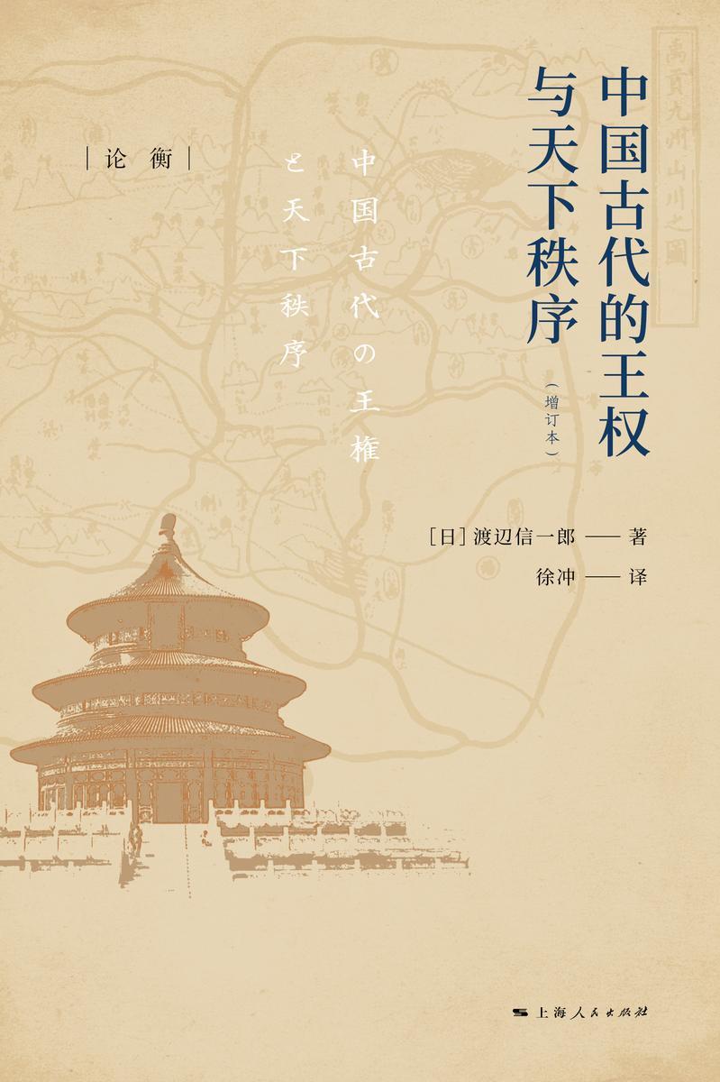 中国古代的王权与天下秩序
