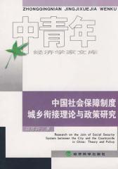 中国社会保障制度城乡衔接理论与政策研究