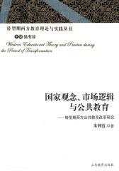 国家观念、市场逻辑与公共教育:转型期西方公共教育改革研究