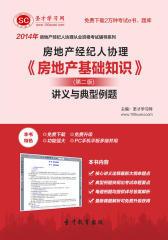 圣才学习网·2014年房地产经纪人协理《房地产基础知识》(第二版)讲义与典型例题(仅适用PC阅读)