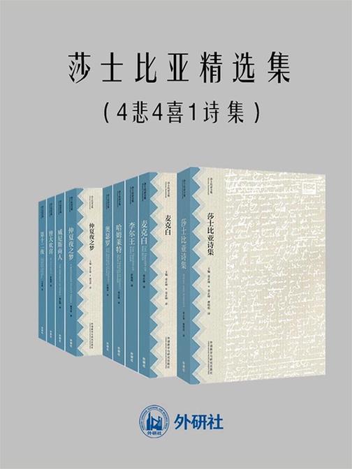 莎士比亚精选集(套装共9本 中文重译本)