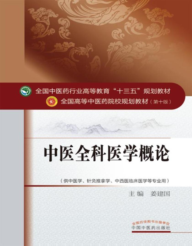 中医全科医学概论(十三五)