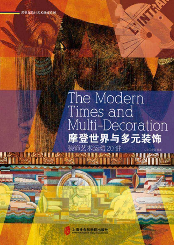 摩登世界和多元装饰:装饰艺术运动20讲—摩登的多元装饰,回溯现代设计起源。