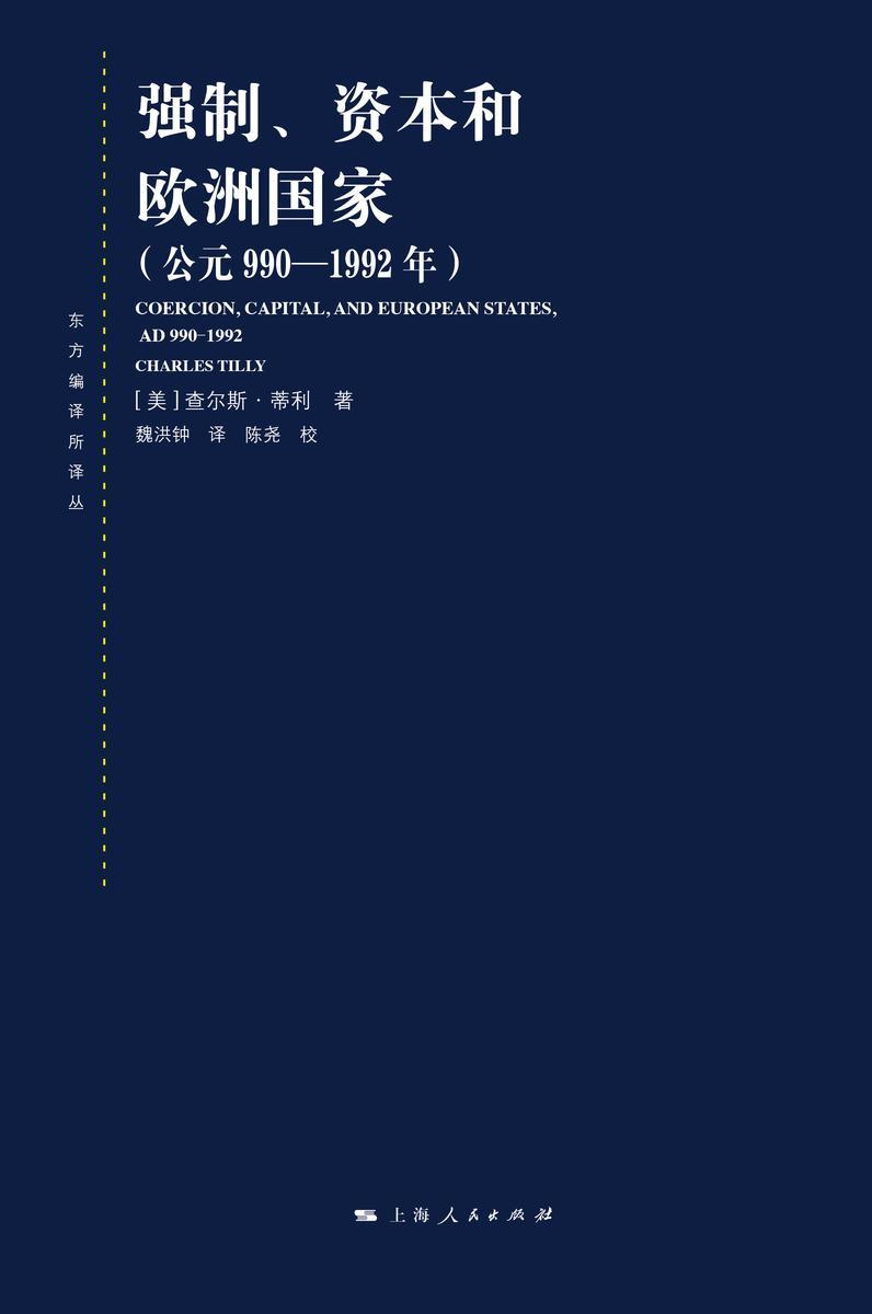 强制、资本和欧洲国家(公元990—1992年)
