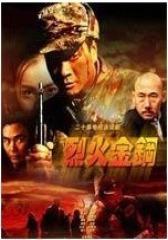烈火金刚(影视)