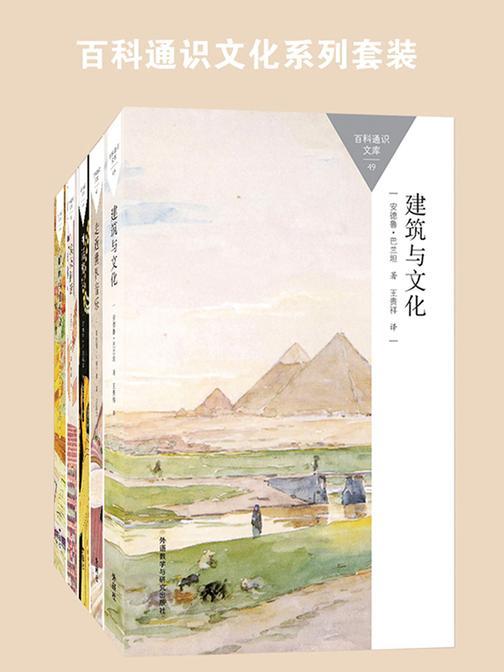 百科通识文化系列套装(建筑、音乐、神话、畅销小说,共5本)