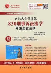 2016年武汉大学法学院830刑事诉讼法学考研全套资料(仅适用PC阅读)