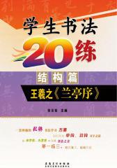 学生书法20练-结构篇-王羲之《兰亭序》