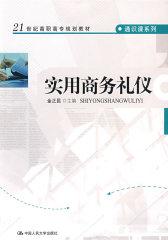 实用商务礼仪(21世纪高职高专规划教材·通识课系列)(试读本)