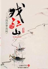 戏江山:三夫四侍梦南柯