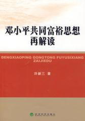 邓小平共同富裕思想再解读
