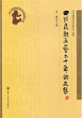 四川民间文艺60年论文集(仅适用PC阅读)