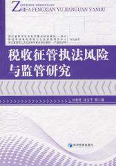 税收征管执法风险与监管研究
