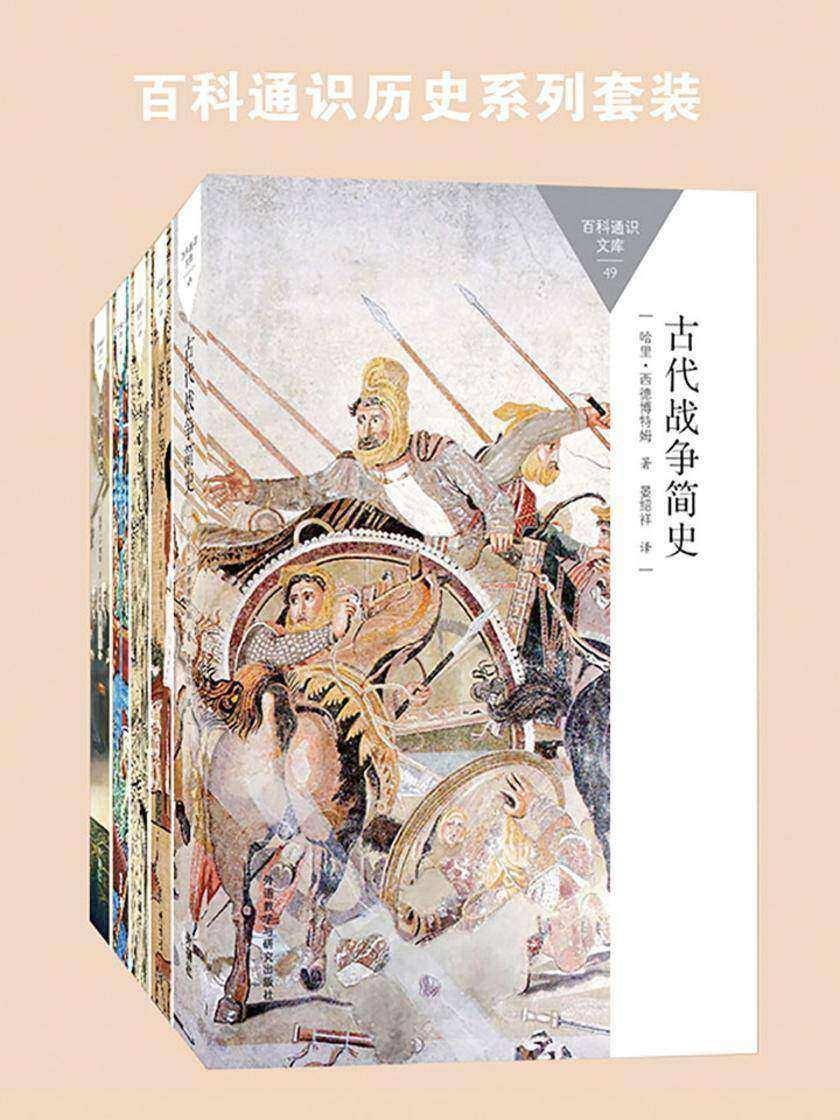 百科通识历史系列套装(古埃及、罗马、美国、北欧,共5本)