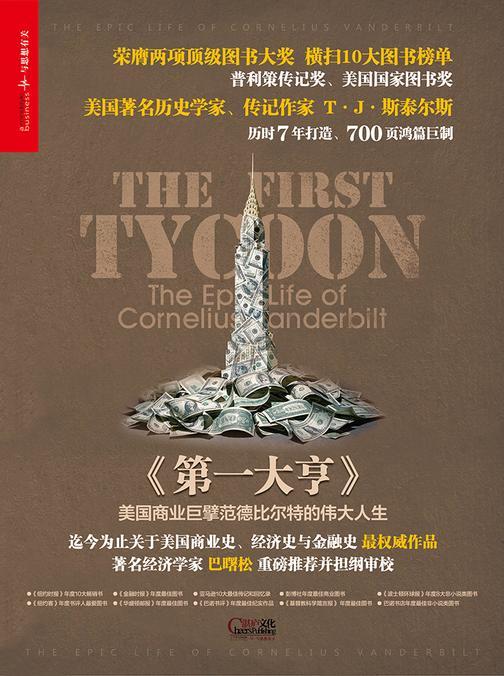 第一大亨:美国商业巨擘范德比尔特的伟大人生(套装共2册)