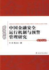 中国金融安全运行机制与预警管理研究