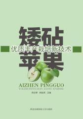 矮砧苹果优质丰产栽培新技术(仅适用PC阅读)