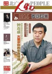 北广人物2018第13期(电子杂志)