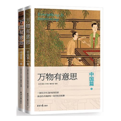 万物有意思:中国篇(全两册)