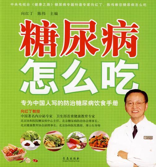 糖尿病怎么吃(仅适用PC阅读)