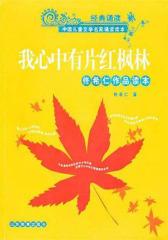 我心中有片红枫林:佟希仁作品读本