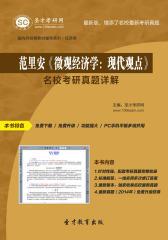 圣才学习网·范里安《微观经济学:现代观点》名校考研真题详解(仅适用PC阅读)