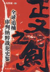 正义之剑:全球追捕审判纳粹战犯史鉴(2008年修订本)(试读本)