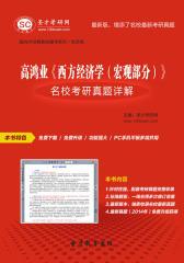 圣才学习网·高鸿业《西方经济学(宏观部分)》名校考研真题详解(仅适用PC阅读)