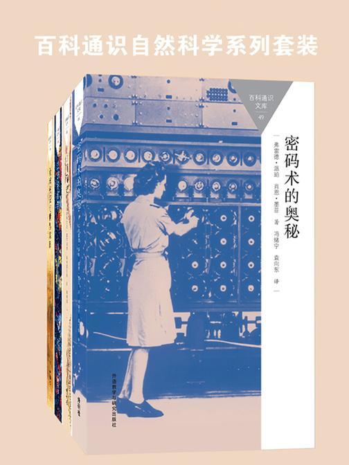 百科通识自然科学系列套装(时间简史、宇宙学、密码术、世界末日,共4本)