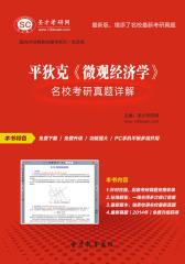 圣才学习网·平狄克《微观经济学》名校考研真题详解(仅适用PC阅读)